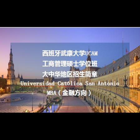 <b>西班牙武康大学MBA(金融方向)</b>
