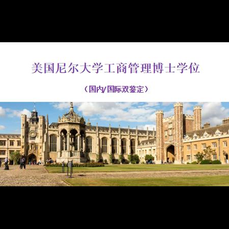 <b>美国尼尔大学工商管理博士学位招生简章</b>