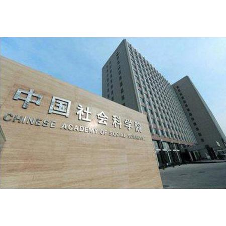 <b>中国社会科学院研究生院工业经济系产业经济学专业</b>