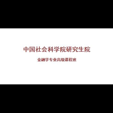 <b>中国社会科学院研究生院金融学专业高级课程班</b>