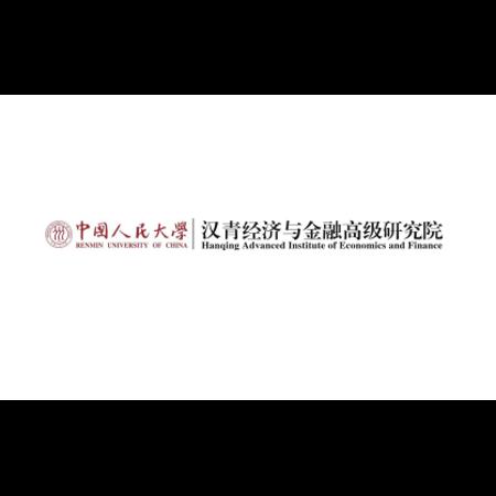 <b>中国人民大学汉青经济与金融高级研修班</b>