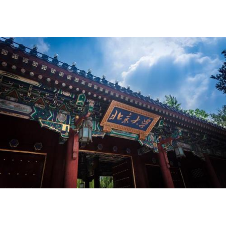<b>北京大学物业管理高端研修班</b>