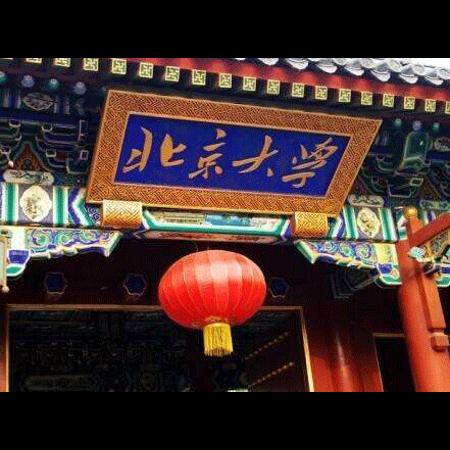<b>北京大学新结构经济学产业发展研修班</b>