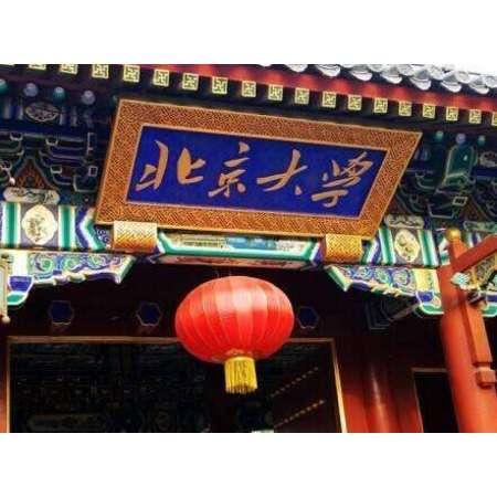 <b>北京大学新时代大健康产业领军者研修班</b>