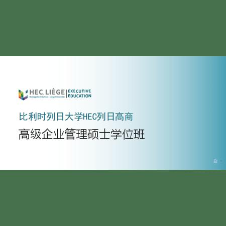 <b>比利时列日大学HEC列日高商 高级企业管理硕士学位班</b>