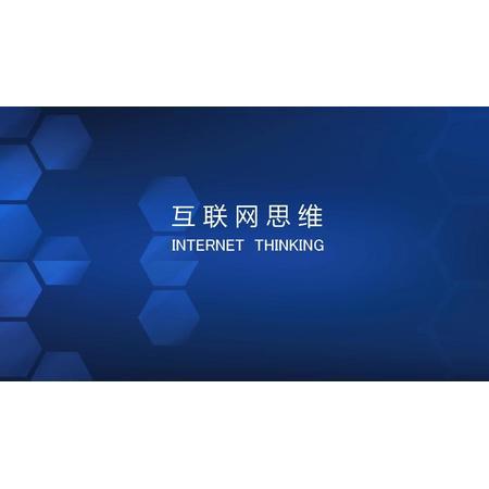 <b>国际化互联网思维与EMBA总裁班</b>