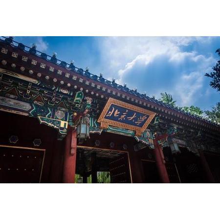 <b>北京大学现代企业管理高级研修班</b>