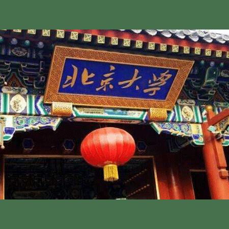 <b>北京大学太极文化与企业管理研修班</b>