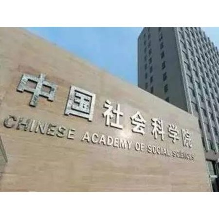 <b>中国社科院高级工商管理课程研修班</b>