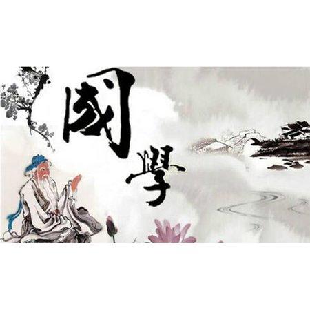 <b>中国国学百家讲堂管理思想高级研修班</b>