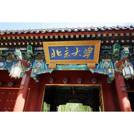 <b>北京大学古建筑营造设计文化研修班</b>