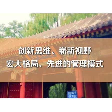 <b>北京大学青年企业家领导力特训营研修班</b>