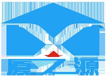 重庆厦之源钢结构有限公司