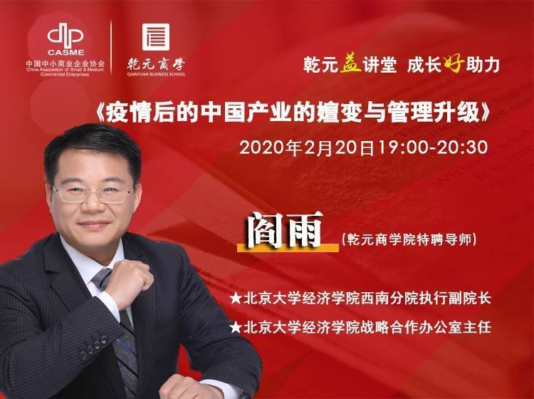 现代管理,北大经济学院闫雨博士