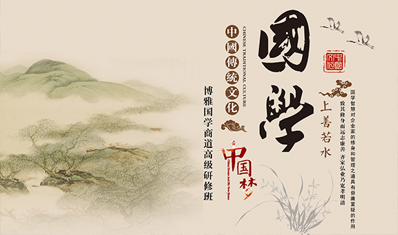 北京大学国学总裁班官网,北京大学国学总裁班招生简章