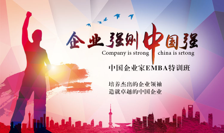 中国企业家EMBA特训班_工商管理研究生课程