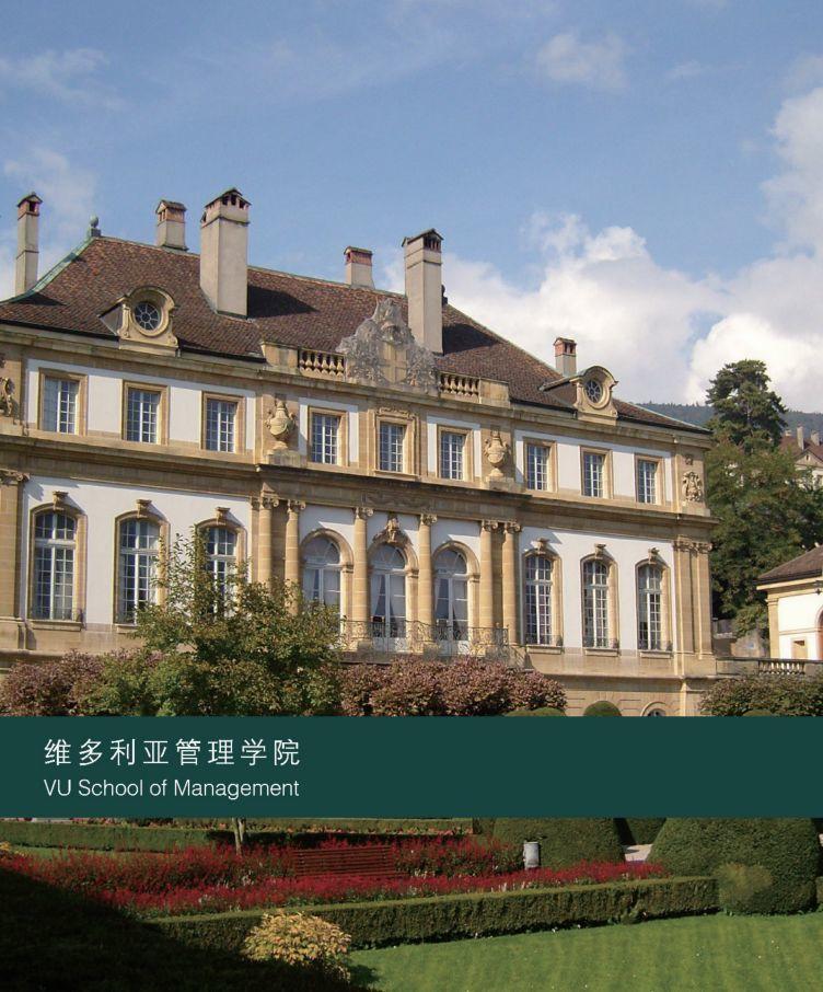 瑞士维多利亚管理学院MBA硕士项目