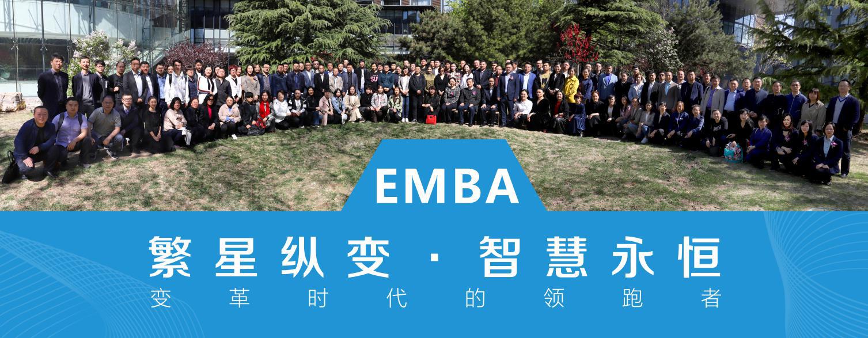 工商管理EMBA