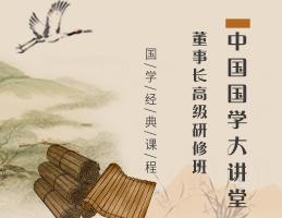 中国国学大讲堂董事长高级研修班