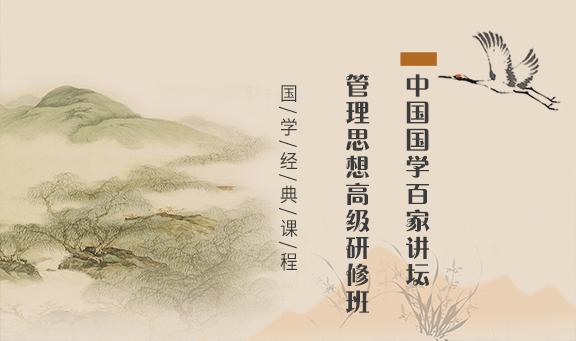 中国国学百家讲坛管理思想高级研修班