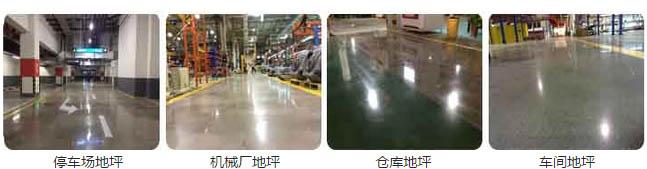 混凝土密封固化剂适用地点