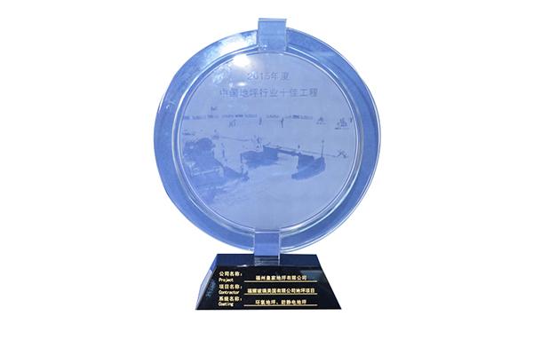 2015年度中国地坪行业十佳工程