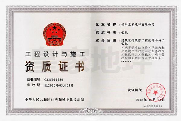 建筑装饰装修工程设计与施工贰级资质证书