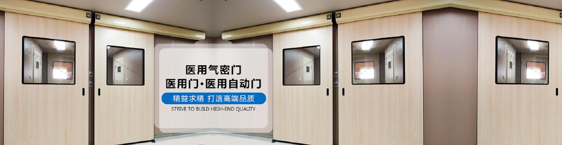 成都医用门,成都手术室门,成都防辐射门,成都医用自动门,成都医用气密门