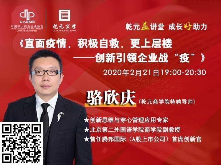骆欣庆,医疗健康,营销总监