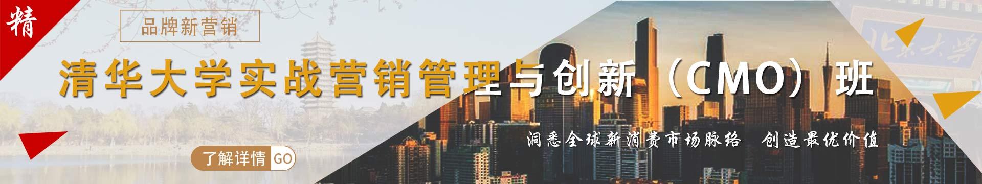 金融哲學后EMBA企業家學者項目