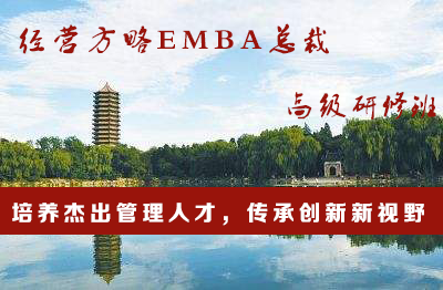 經營方略EMBA總裁高級研修班
