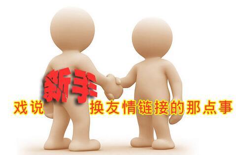 重慶SEO優化之新網站怎樣尋找友情鏈接和交換鏈接