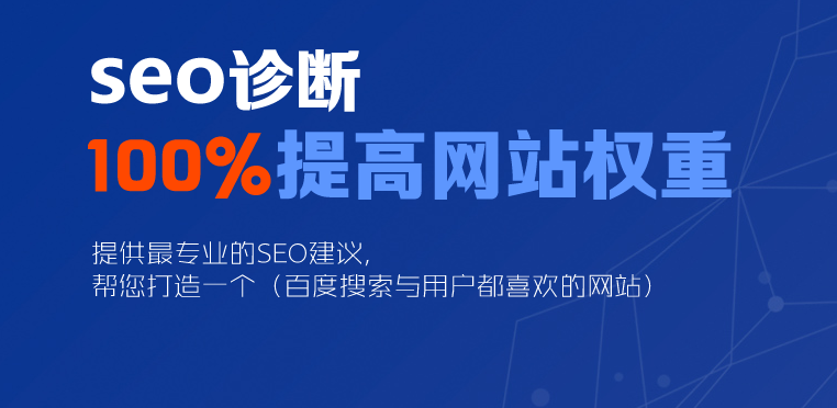 重慶SEO公司在診斷客戶網站時要注意的幾個問題!