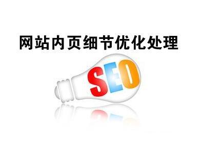 SEO優化之網站內頁布局