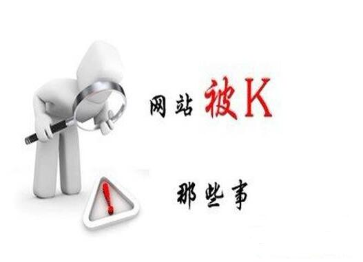 優化過程中網站為什么被K,被K了怎么辦?
