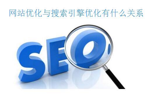網站優化與搜索引擎優化有什么關系