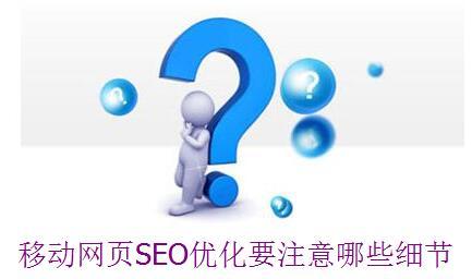 移动网页SEO优化要注意哪些细节