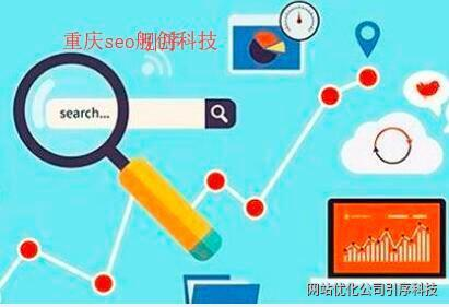 重慶seo如何通過內容來獲取大量外部鏈接方法推薦