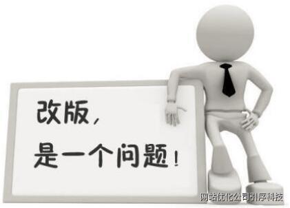 重慶seo總結網站改版才不影響搜索引擎優化