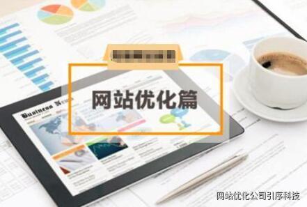 重慶網站優化解釋頻繁改版利弊及掌握技巧