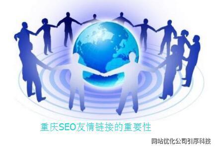 重庆seo优化培训友情链接的重要作用分析