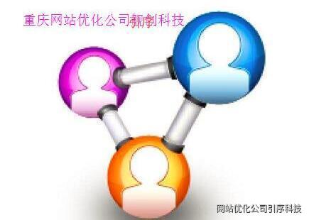 重慶網站優化講解交換友情鏈接得考察哪些方面