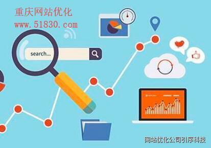 重慶網站優化加快快照更新的技巧分享