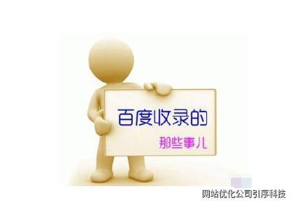 重慶seo讓你了解搜索引擎不收錄網站的原因在哪里