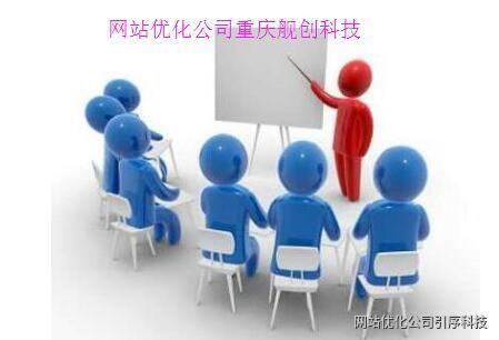 重慶網站優化需要我們在后期執行那些重點工作