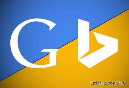 重慶seo談必應和谷歌兩大巨頭我們應該如何看待