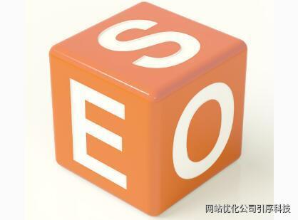 重慶企業網站優化排名好的開發參考思路