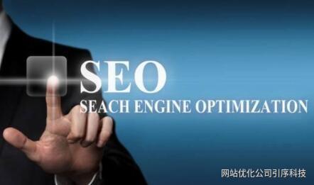 重慶網站優化需要注重這幾個關鍵點