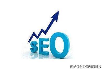 重庆seo如何做好每日网站优化工作事项