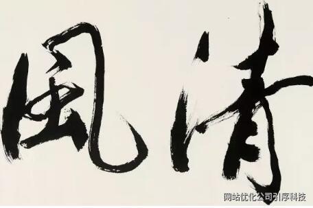 清風算法來臨對于重慶網站優化文章編寫的提示